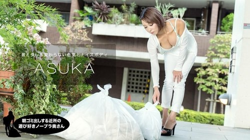 ASUKA - A Playful No Bra Wife Asuka Who Takes Out Garbage In The Morning [FullHD/1080p]