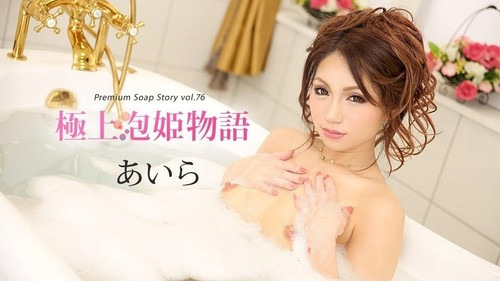 Aira - The Story Of Luxury Spa Lady, Vol.76 [FullHD/1080p]