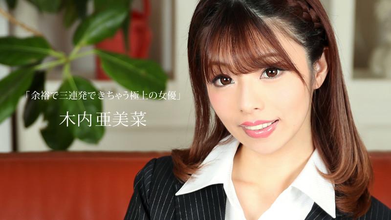 一本道 020820_971 余裕で三連発できちゃう極上の女優 木内亜美菜