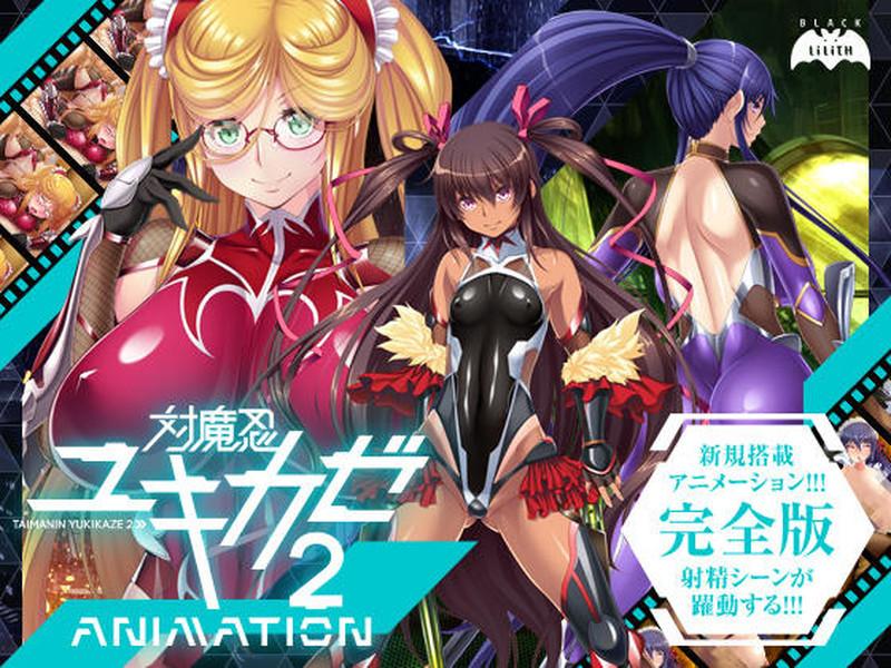18禁神作-対魔忍ユキカゼ2Animation