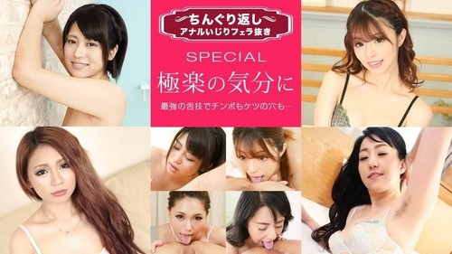 Chinguri Back Anal Messing Blow Special 8 -The Strongest Blow Technique Technician- [FullHD]
