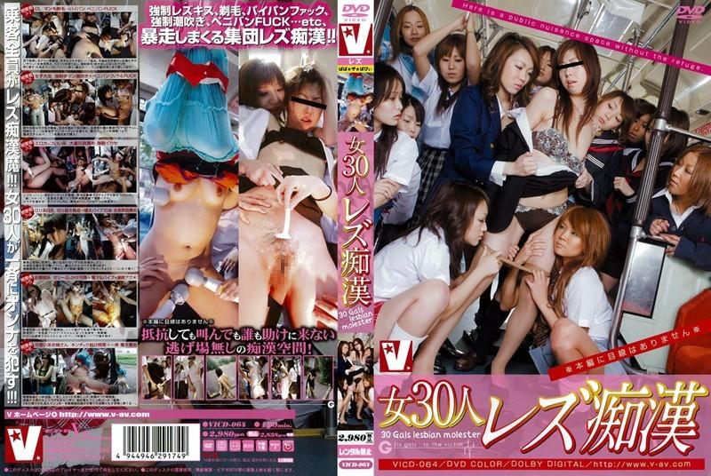 VICD-064 女30人 レズ痴漢