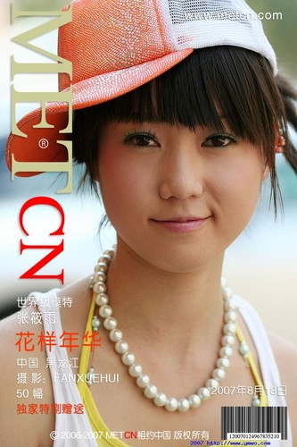 [MetArt] Zhang A, Zhang Xiaoyu - Photo & Video Pack 2007-2011 metart 07030
