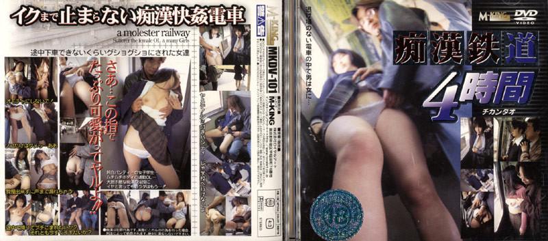 MKDV-101 痴●鉄道 4時間