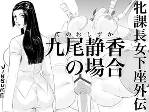 manga nagy pénisz)