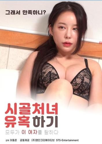 诱人的乡下姑娘SeducingCountryGirl(中文字幕)