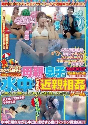 【中文】母子在水中偷偷近親相姦遊戲
