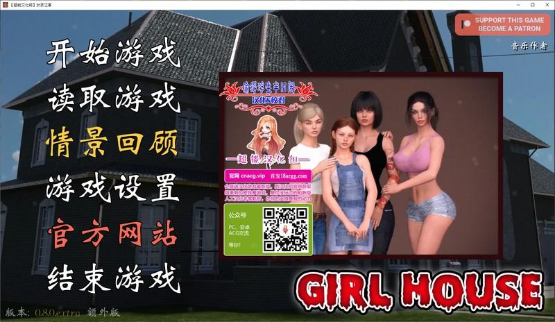 18禁-女孩之家GirlHouse-無碼中文