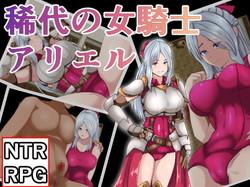 Peerless Warrior Ariel - Final by Ban san kai
