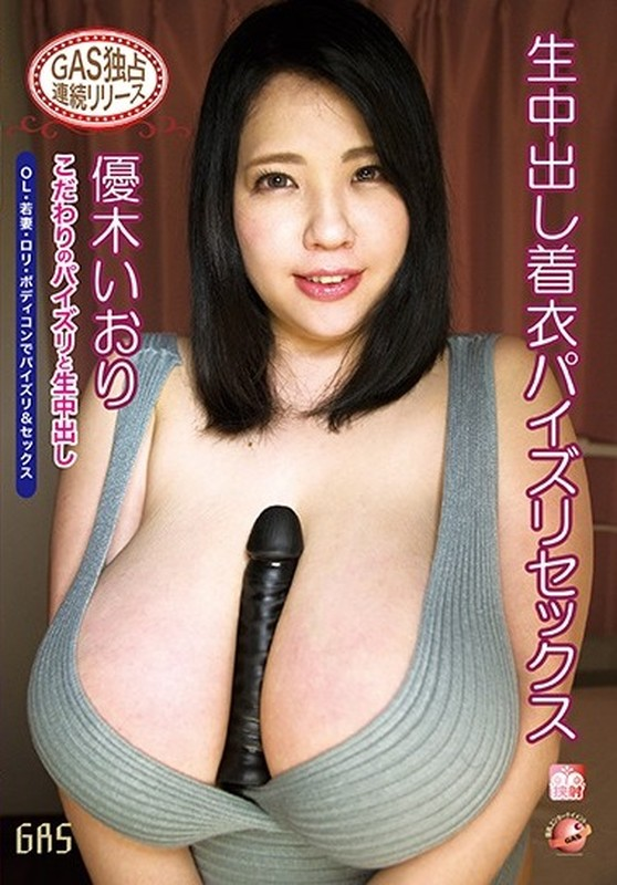 Iori Yuuki [GAS-456] FullHD 1080p, 60 FPS @ 10 Mbit