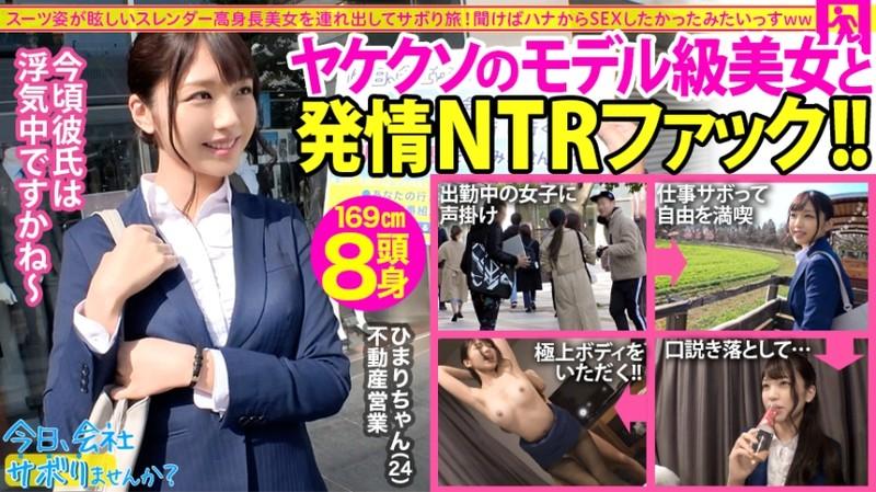 APKH-142-お仕事中の抜け駆けセックスにハマっている新宿で働くお姉さん(高身長モデル級)と淫猥ハメ撮り花沢ひまり