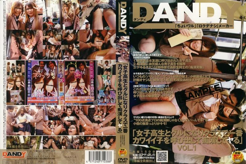DANDY-038 「女子校生とグルになりクラスで一番カワイイ子を呼び出して痴●してヤる」