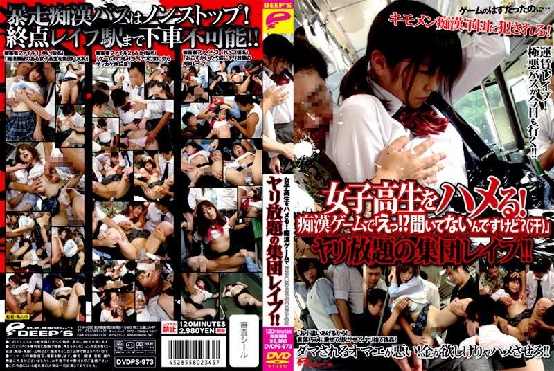 DVDPS-973 女子校生をハメる!痴漢ゲームで「えっ!?聞いてないんですけど?(汗)」ヤリ放題の集団レ●プ!!