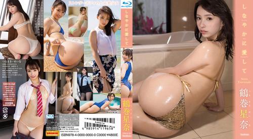 [TSBS-81162] Seina Tsurumaki 鶴巻星奈 - しなやかに愛して Blu-ray