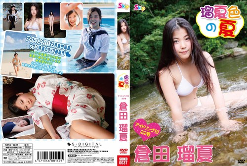 [SBKD-0037] Ruka Kurata 倉田瑠夏 - 瑠夏色の夏