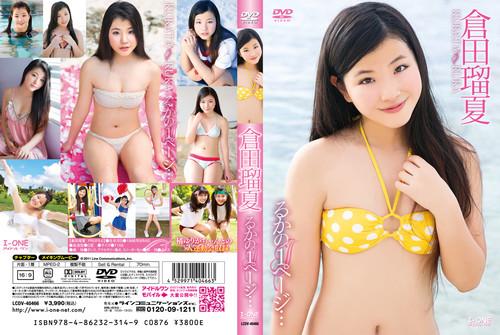 [LCDV-40466] Ruka Kurata 倉田瑠夏 - るかの1ページ…