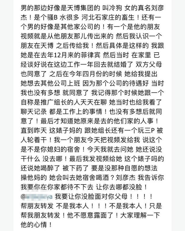 X10上新聞【網爆門事件】最新爆出天博集團準新娘劉彥傑宿舍和領導玩人肉三文治+爆乳模特