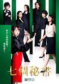 【繁中日語】【第一回】七個秘書:木村文乃/江口洋介