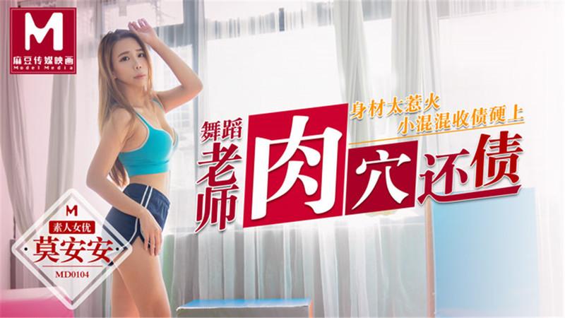 91国产剧情105-MD0104舞蹈老师肉穴还债-莫安安主演