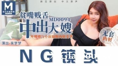 "Amateurs in ""Wu Mengmeng Sister-In-Law, Bad-Sister-In-Law And Uncle Stole Fishy Creampie And Got Pregnant Model Media"" [FullHD]"