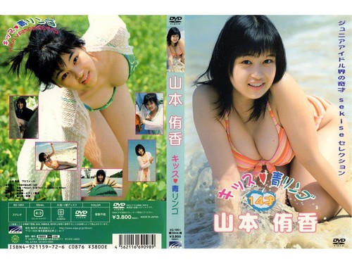 [EG-1051] Yuko Yamamoto 山本侑香 - キッス・青りんご美少女の甘酸っぱい体験 Vol.2